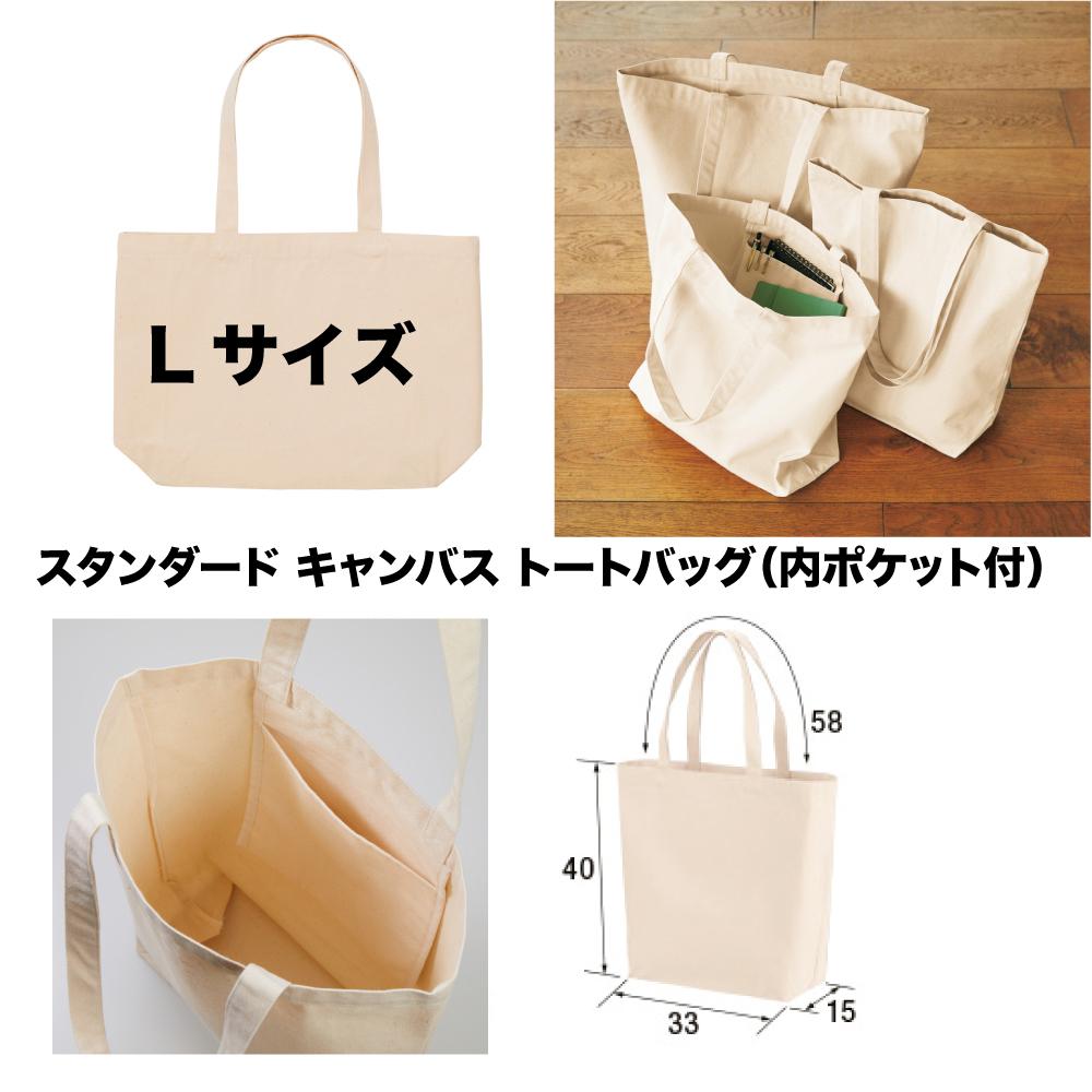 デザインチョイス :Lサイズ スタンダード キャンバス トートバッグ(内ポケット付)