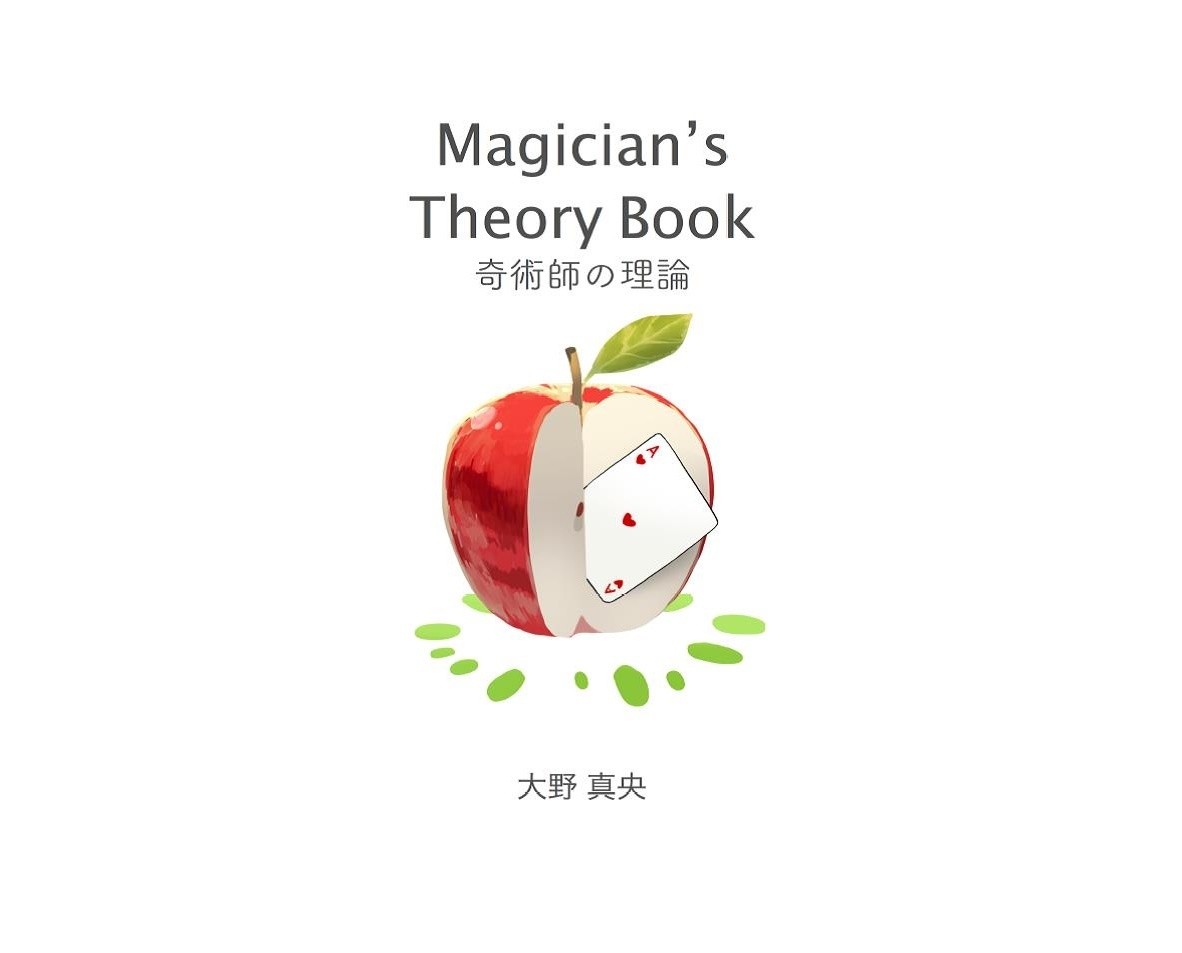Magician's Theory Book ~奇術師の理論~
