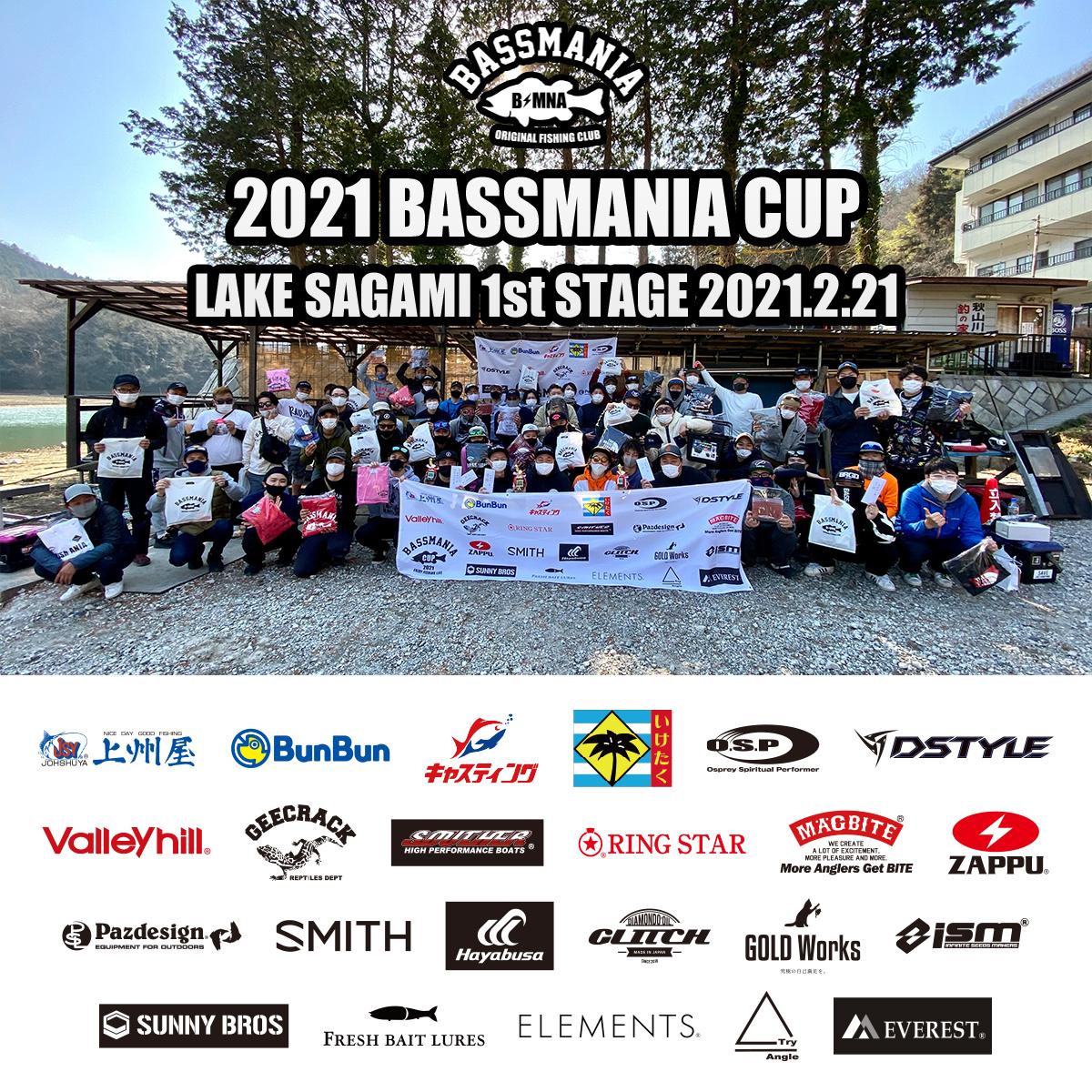 bassmania CUP  相模湖 第1戦 2月21日(日)  【結果】