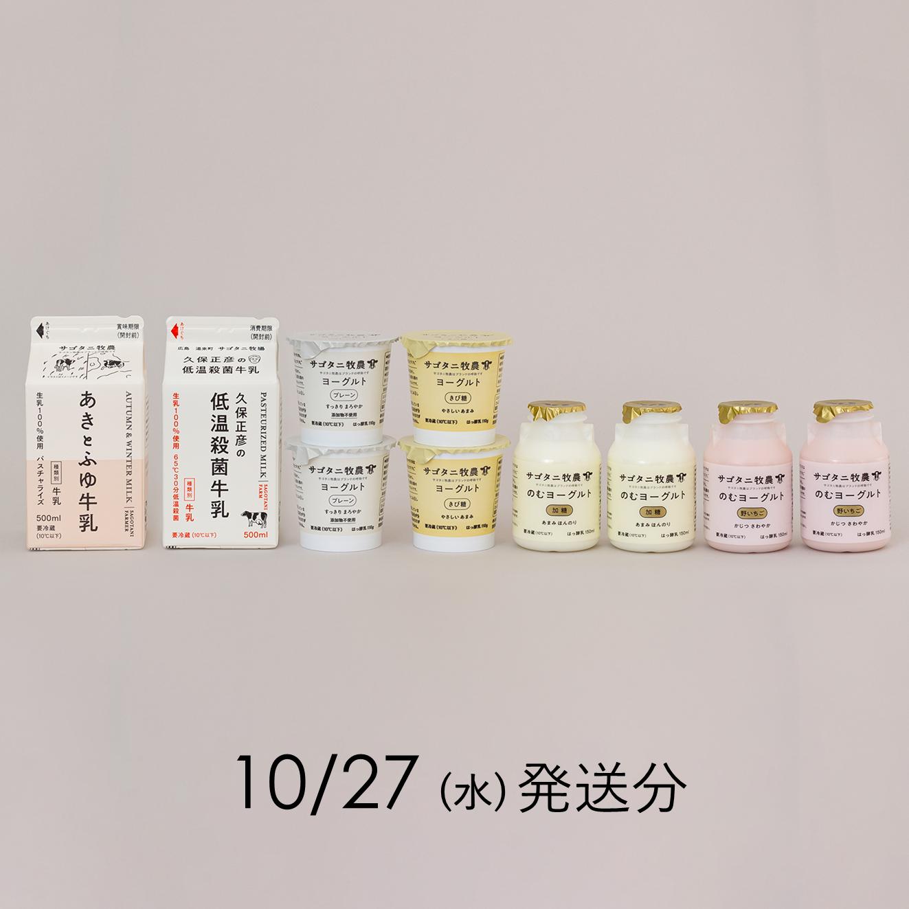 サゴタニ牧農お試しセット 10月27日(水)発送分