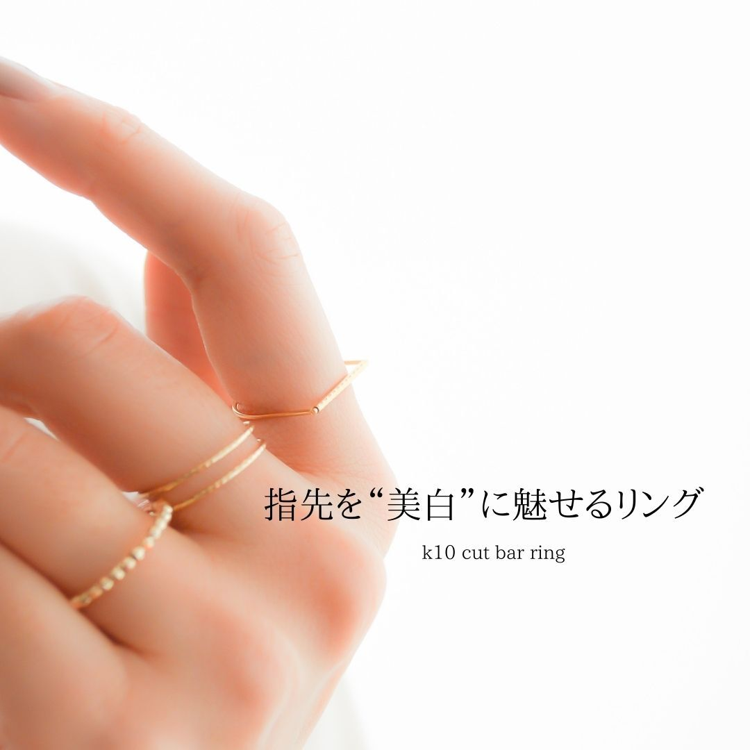 クラウドファンディング【限定価格】K10指を白肌に魅せるリングcut bar ring