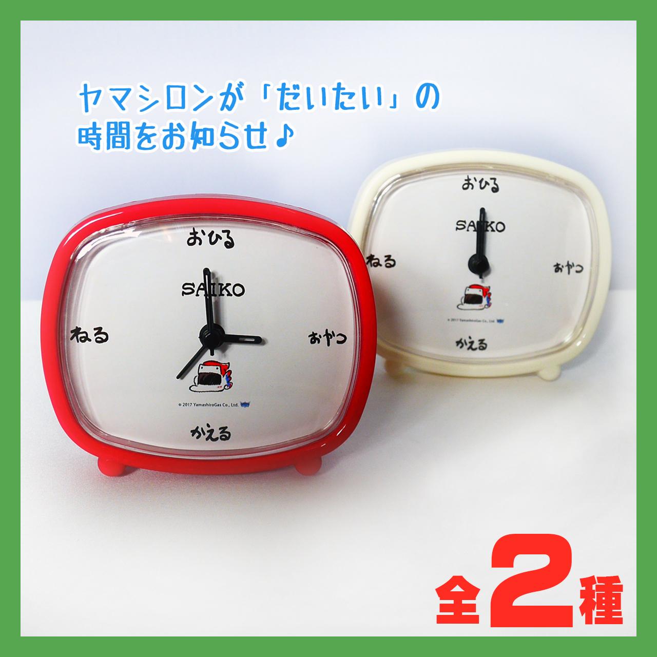 ヤマシロンの大体時計