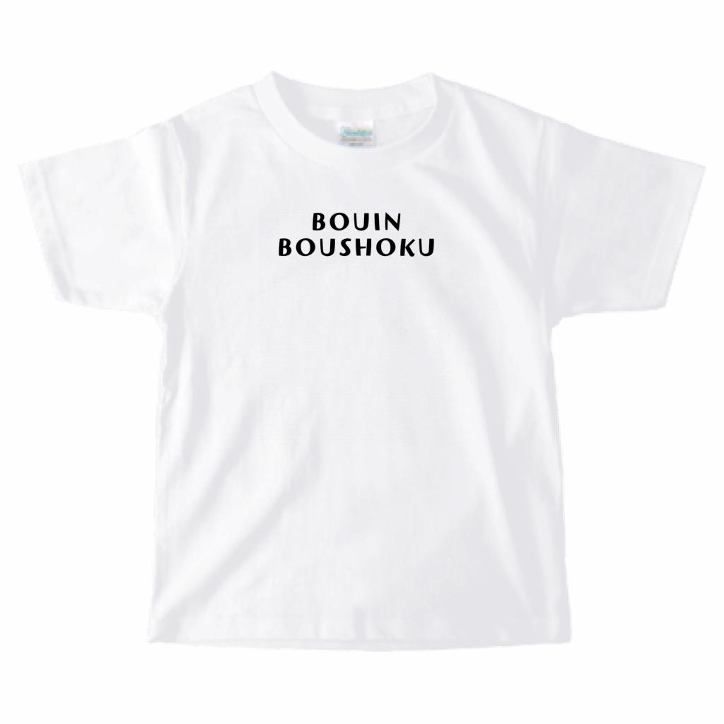 とうふめんたるずTシャツ(BOUINBOUSHOKU・キッズ)