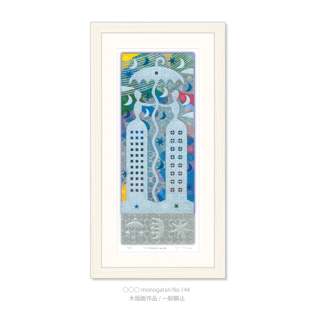 ○○○ monogatari No.144