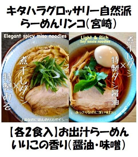 【各2食入り】お出汁らーめん いりこの香り(醤油・味噌)別添・豚チャーシュー(約55g)×2枚入り