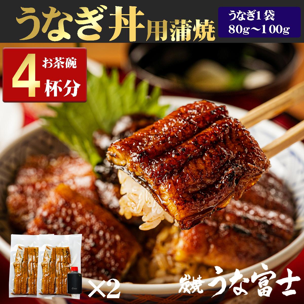 【炭焼うな富士】国産うなぎ丼 お茶碗4杯分