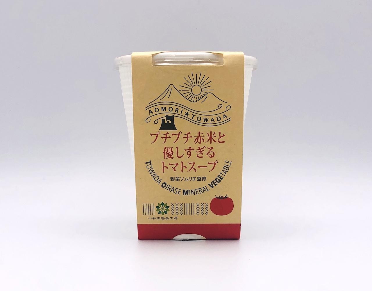 プチプチ赤米と優しすぎるトマトスープ(スムージースープ)