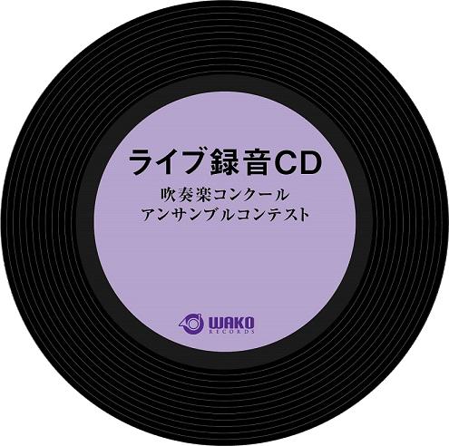 CD「吹奏楽コンクール」