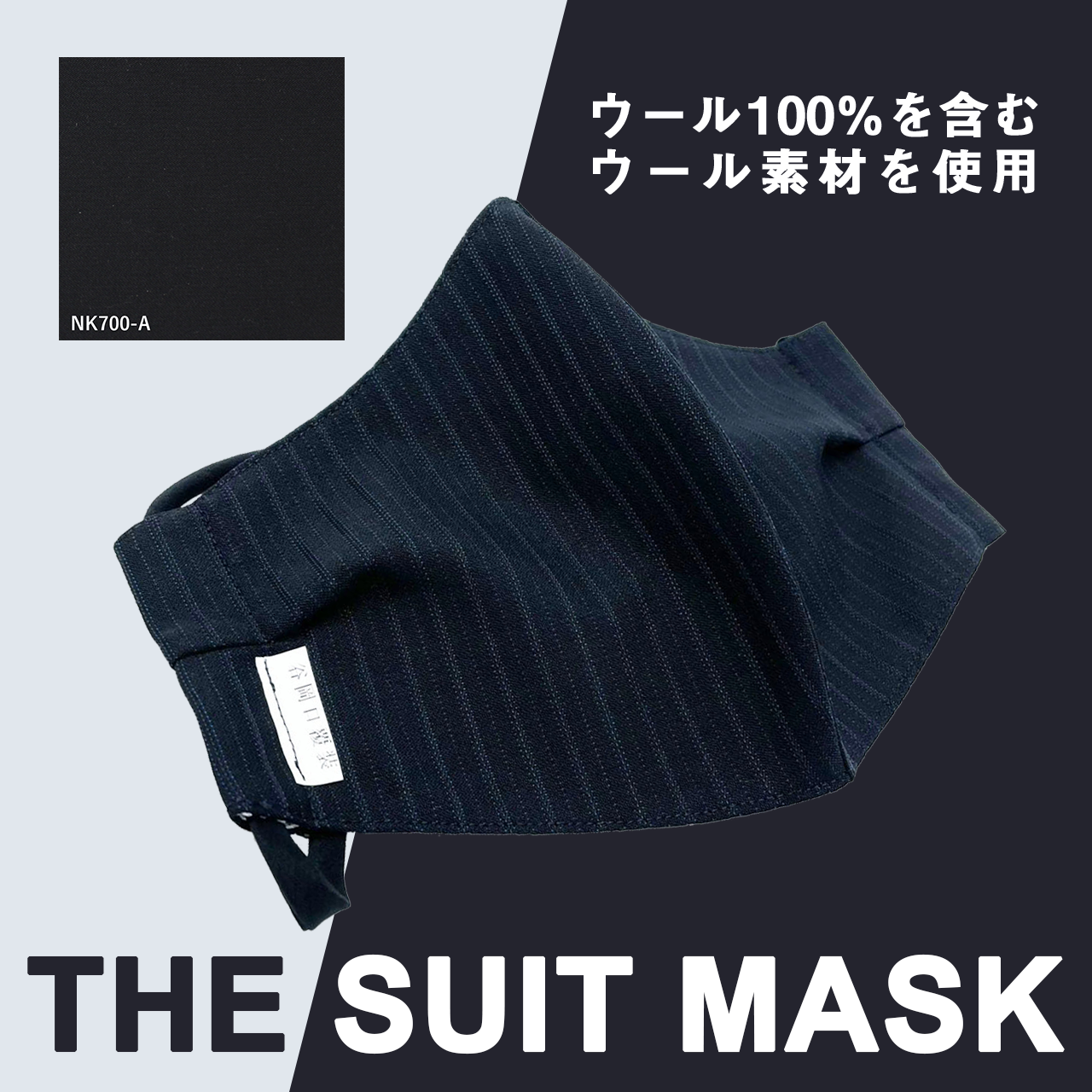 business or parttyに活躍 【THE SUIT MASK】マスクケース付 オーダーメイドマスク (NK700-A) ウォッシャブル不織布使用 ※全国発送無料