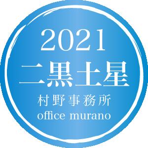 【二黒土星6月生】吉方位表2021年度版【30歳以上用】