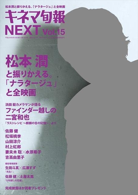 キネマ旬報増刊 キネマ旬報NEXT Vol.15 松本潤「ナラタージュ」(No.1757)