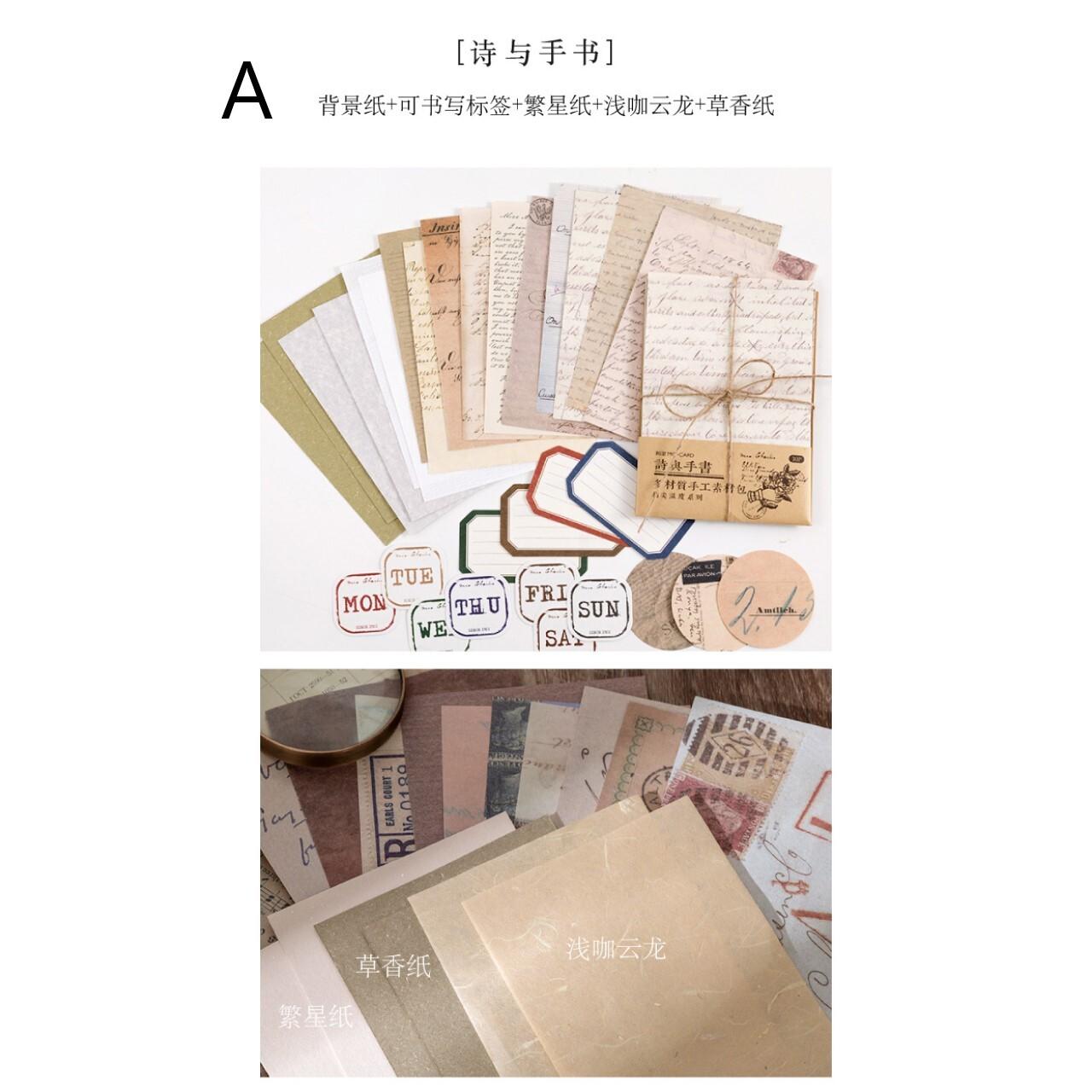 紙もの一式 全4種 コラージュ 素材紙 特殊紙 紙タグ 背景紙 コラージュ 背景紙 デザペ A03