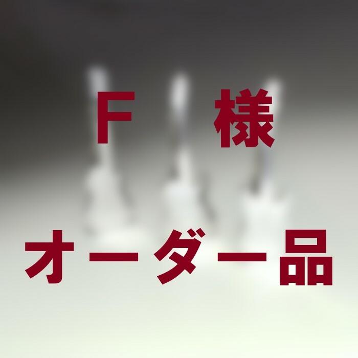 ☆F様オーダー品☆ (ネクタイピン)