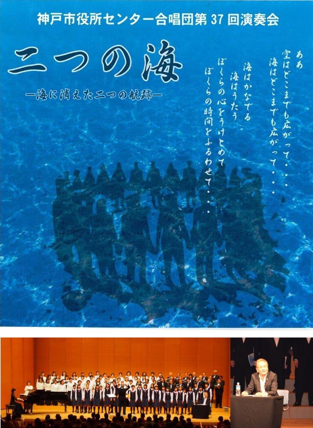 合唱構成「二つの海」(DVD)