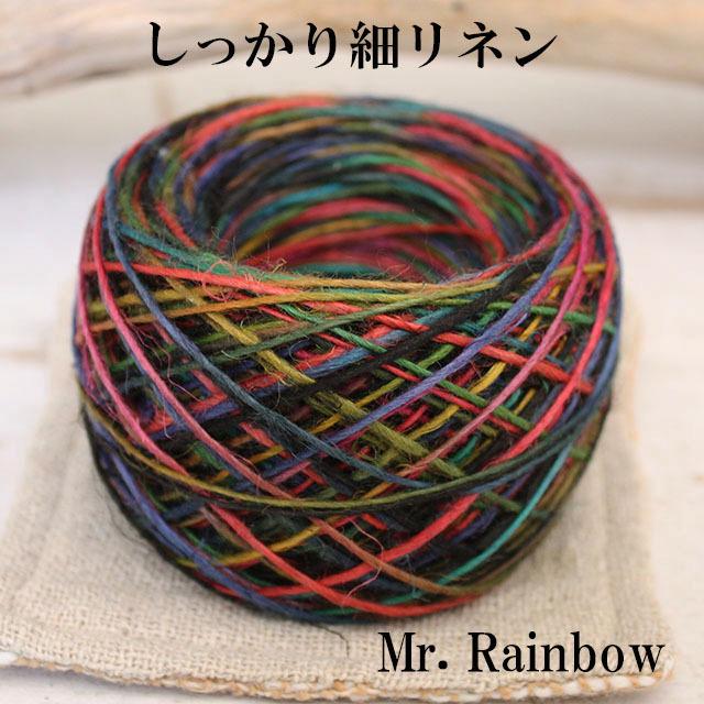 しっかり細リネン20g(約40m)Mr.Rainbow(ミスターレインボー)