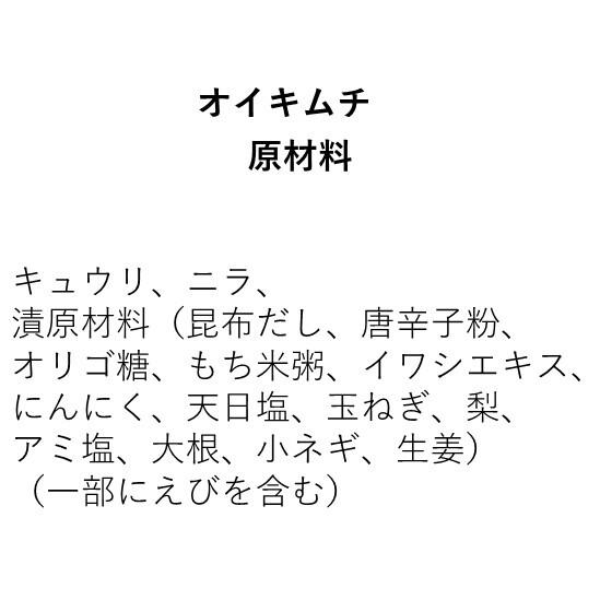 オイキムチ(350g)