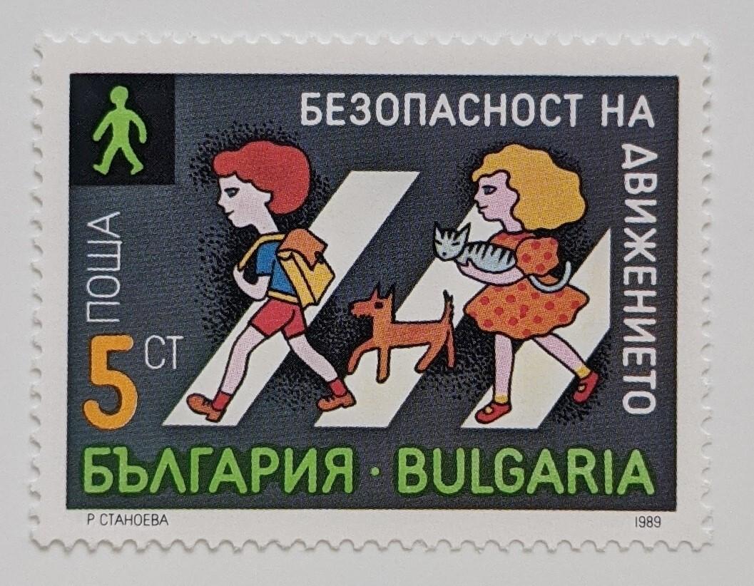 交通安全 / ブルガリア 1989