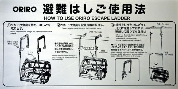 オリロー(ORIRO)避難ばしご使用法 ワイヤー