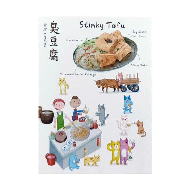 台湾ポストカード「臭豆腐」