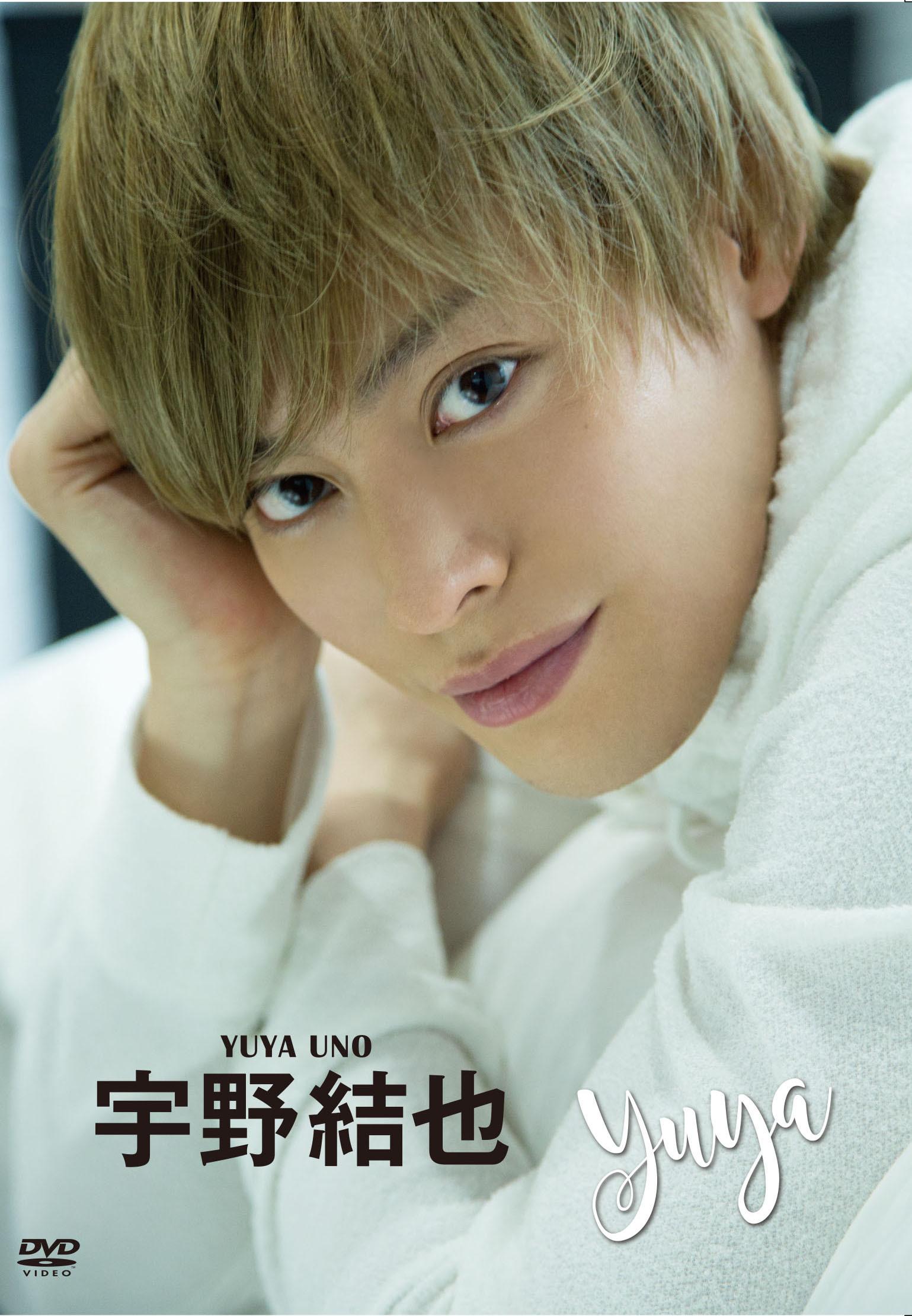 宇野結也1st DVD「YUYA」