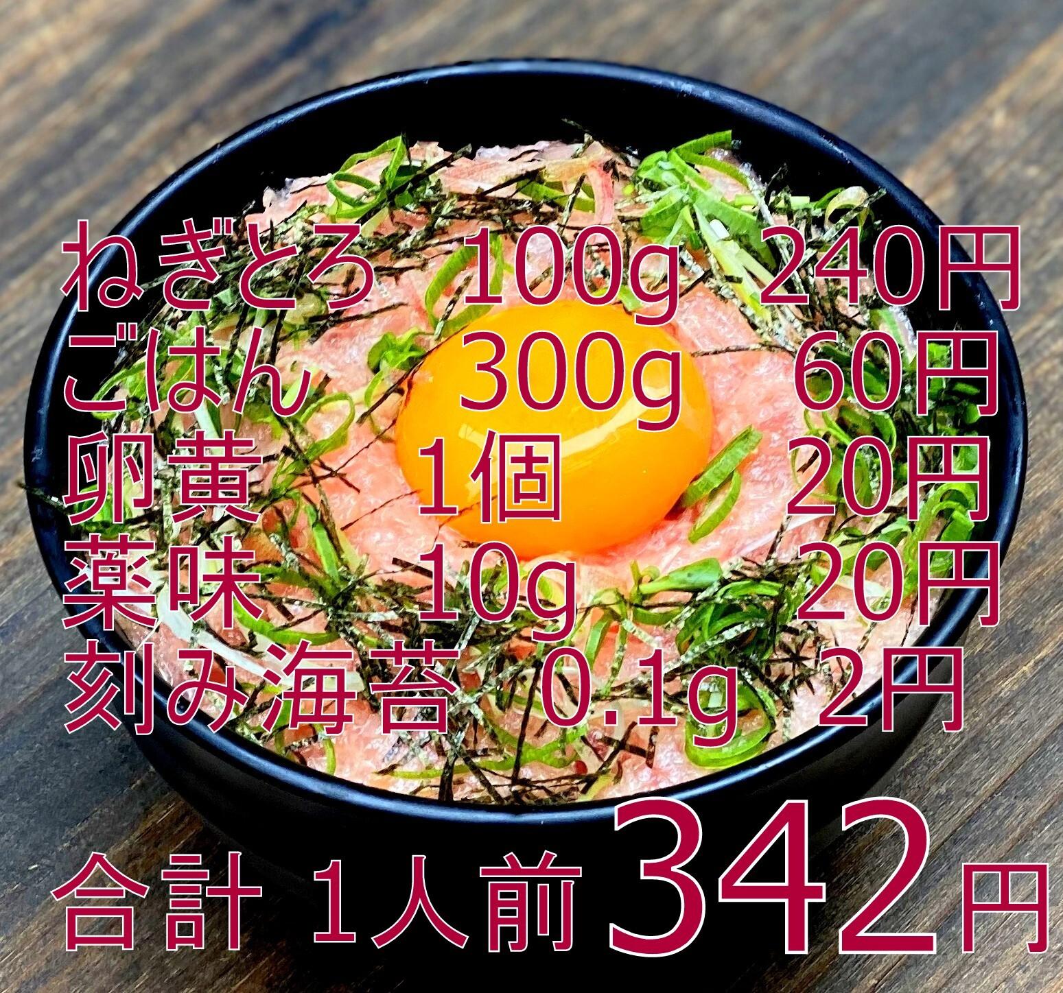【一般のお客様大歓迎】(0241)冷凍ねぎとろ 500g 1200円(税込)