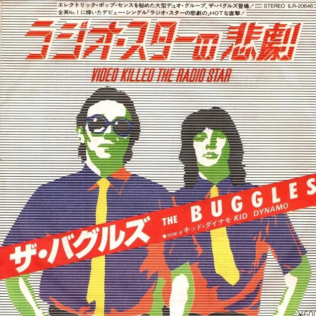 【7inch・国内盤】ザ・バグルズ / ラジオ・スターの悲劇