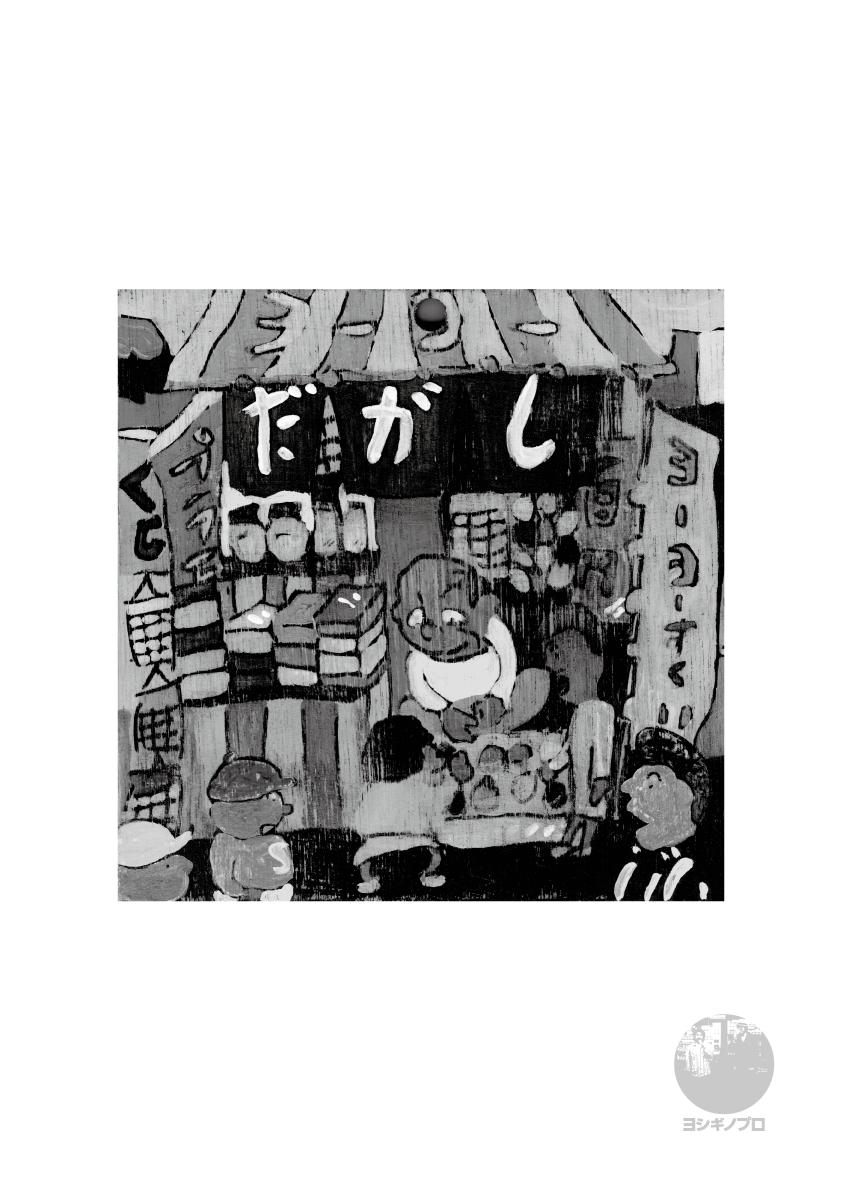 ミニポスター駄菓子屋シリーズ『ヨーヨーすくい』モノクロ