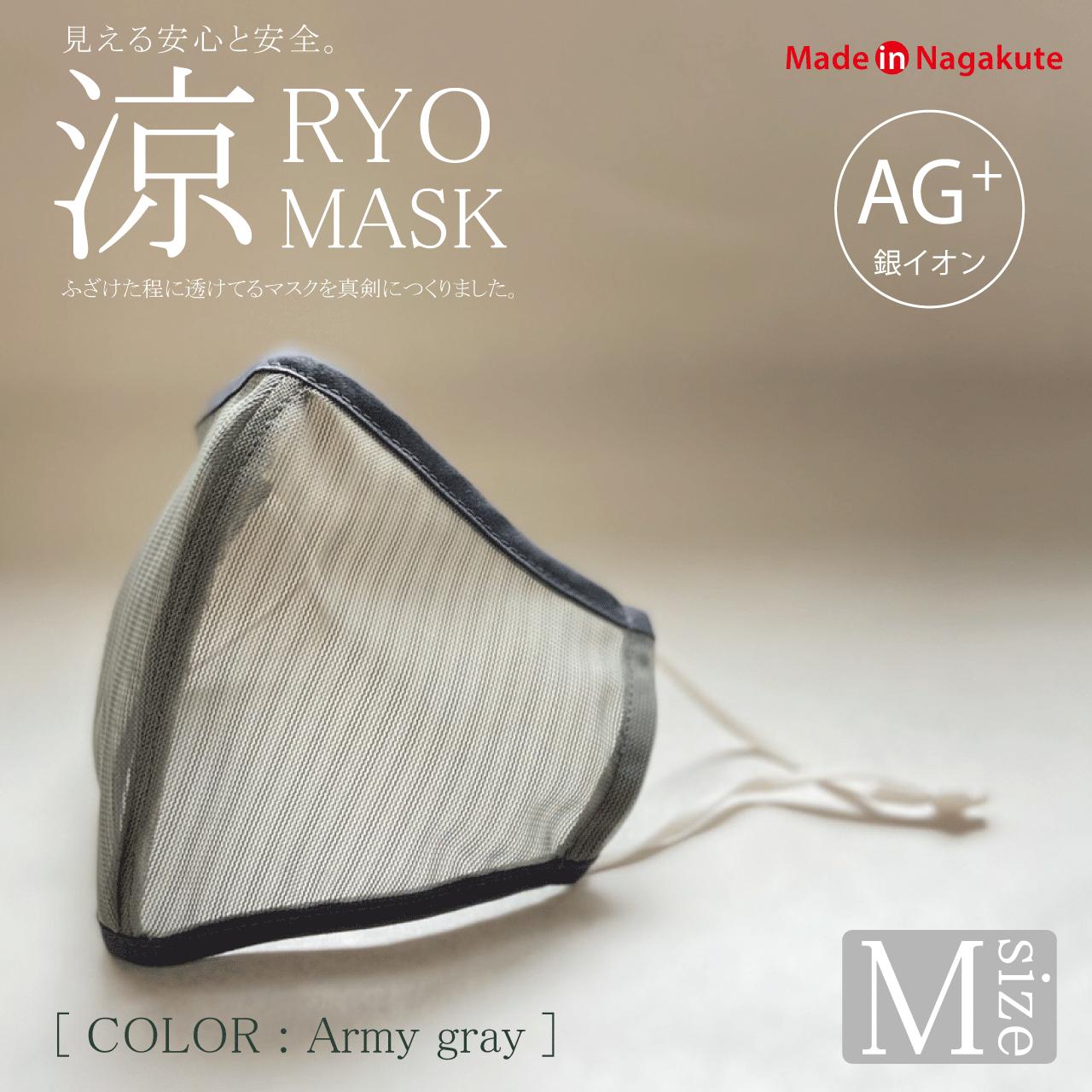 涼マスク / ARMY GRAY / Mサイズ / 高機能フィルター30枚付