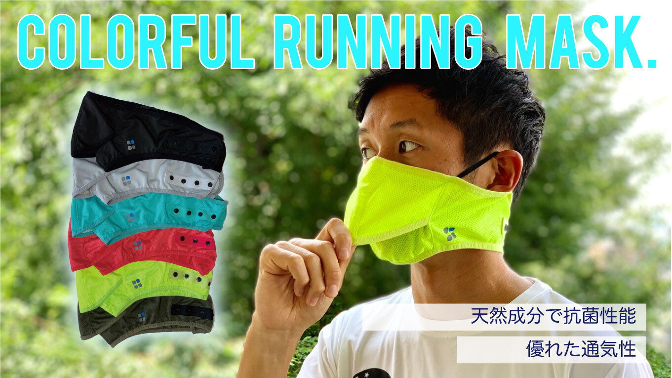 COLORFUL RUNNING MASK