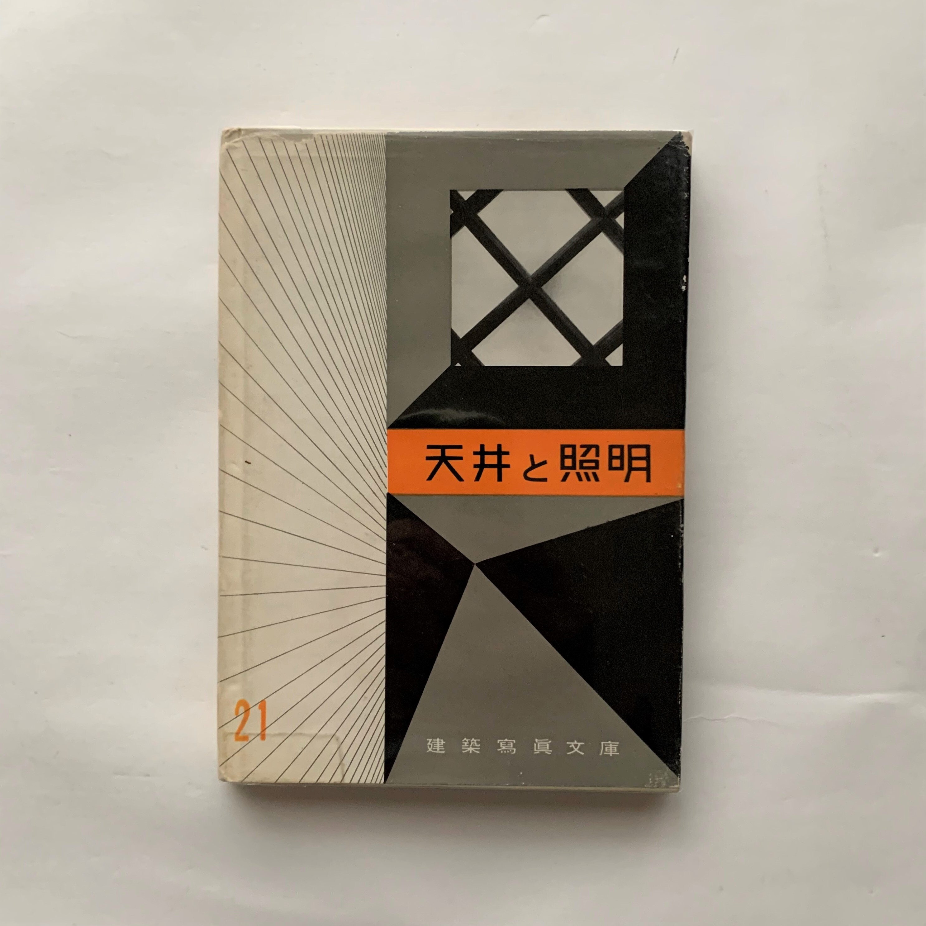 天井と照明 / 建築寫眞文庫21 / 北尾春道・責任編集