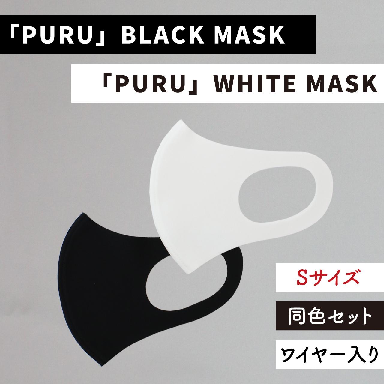 Sサイズ 「ぷる」マスク 白黒 同色2枚入