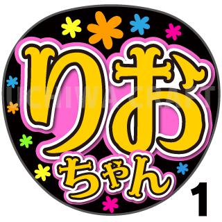 【プリントシール】【HKT48/チームT2/清水梨央】『りおちゃん』コンサートや劇場公演に!手作り応援うちわで推しメンからファンサをもらおう!!