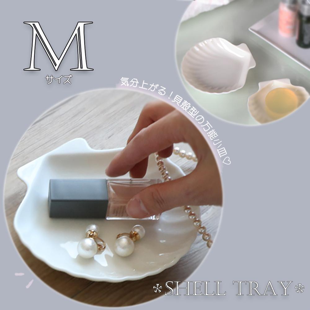 シェルトレイM【MM-0003_MP】