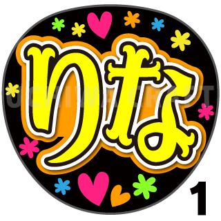 【プリントシール】【HKT48/研究生/栗山梨奈】『りな』コンサートや劇場公演に!手作り応援うちわで推しメンからファンサをもらおう!!