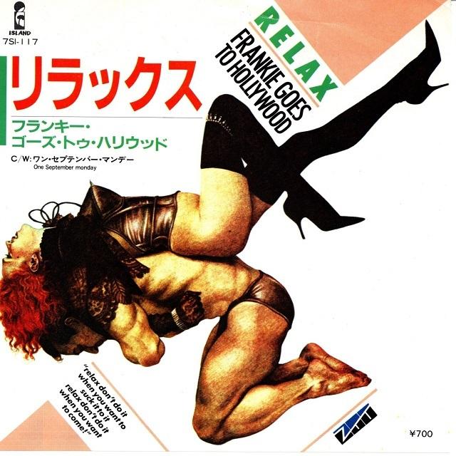 【7inch・国内盤】フランキー・ゴーズ・トゥ・ハリウッド / リラックス