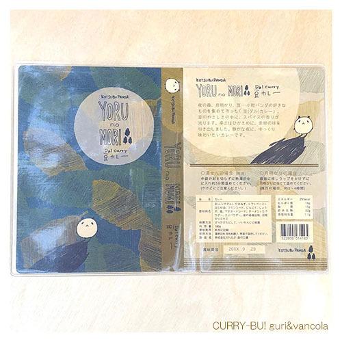 guri&vancola「ブックカバー(夜の森 豆カレー)」