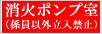 消火ポンプ室(係員以外立入禁止)SB403