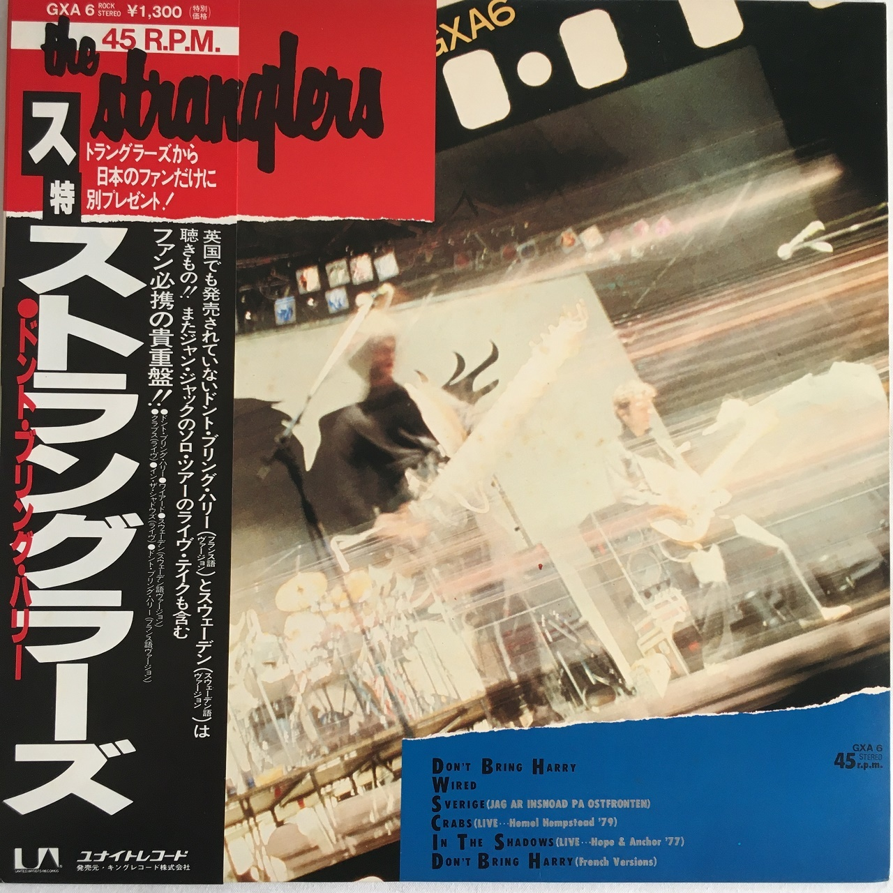 【12inch・国内盤】ストラングラーズ /  ドント・ブリング・ハリー