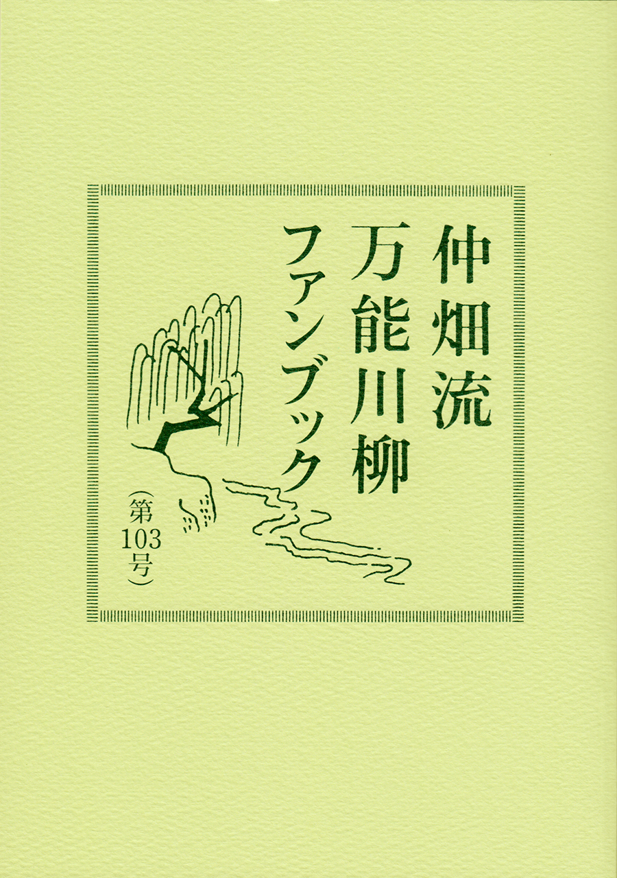 万能川柳ファンブック<第103号>