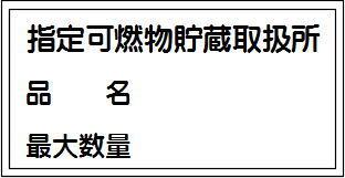 指定可燃物貯蔵取扱所、品名、最大数量 ステンレス  SK101