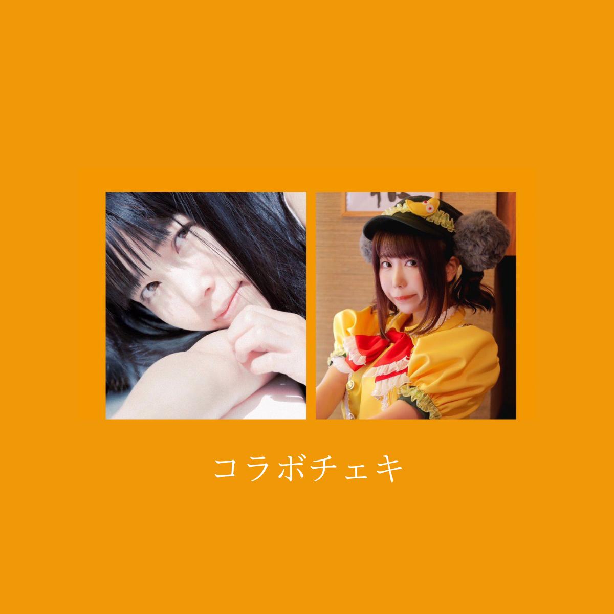【コラボ商品】絵恋ちゃん×里咲りさ サイン入りチェキセット