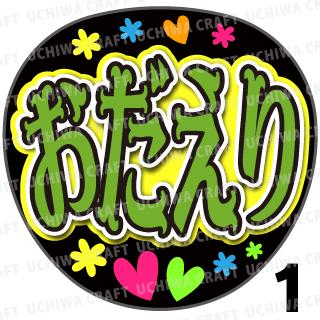 【プリントシール】【AKB48/チームK/小田えりな】『おだえり』コンサートや劇場公演に!手作り応援うちわで推しメンからファンサをもらおう!!