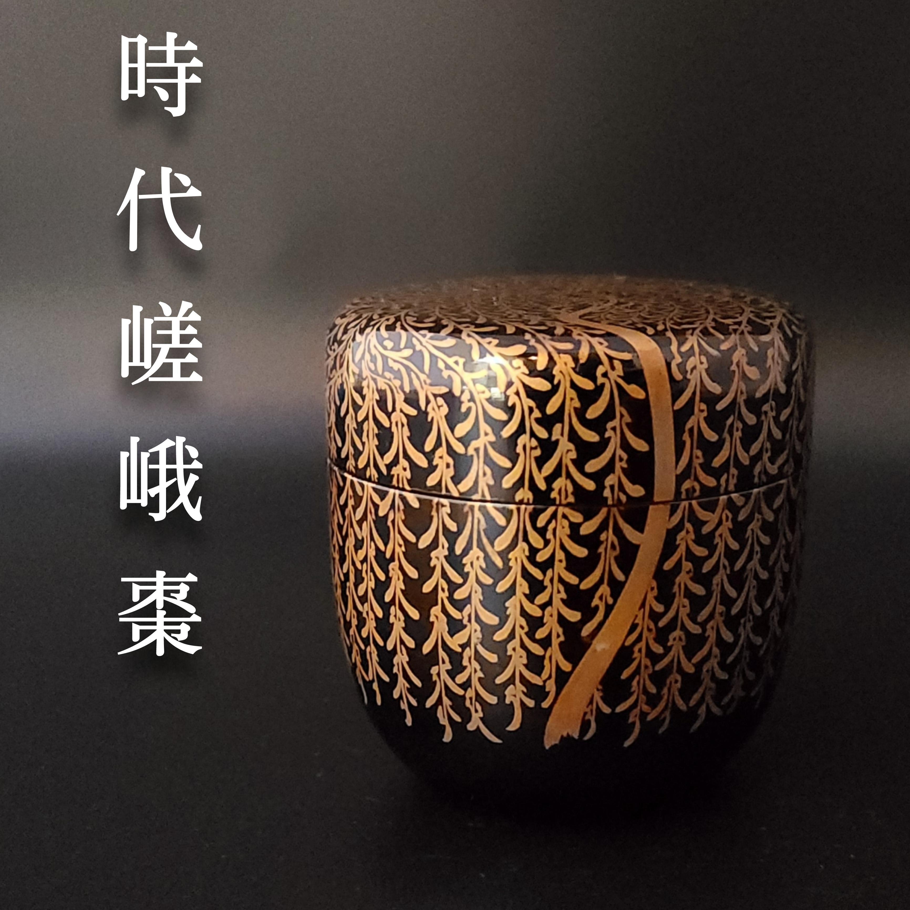 茶道具 時代 嵯峨棗 柳蒔絵 中棗 古美術品 江戸中期 薄茶器 さがなつめ