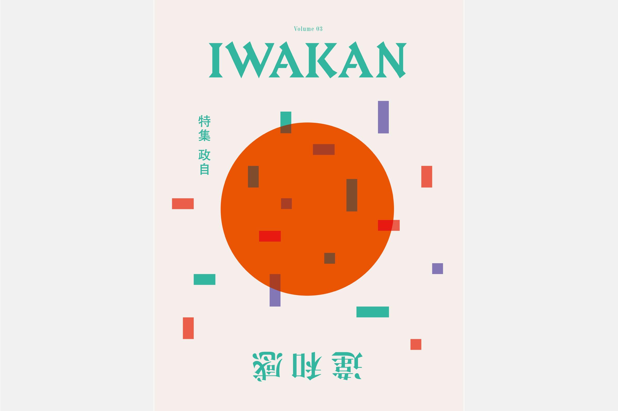 【IWAKAN】 Volume 03 特集 政自