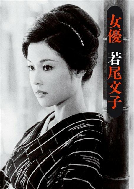 女優 若尾文子