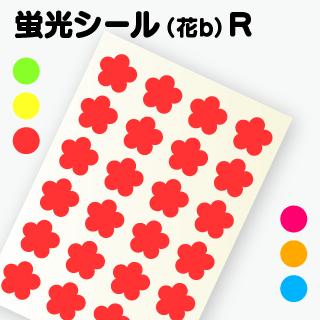 【花シールB 】R(2cm×1.9cm)