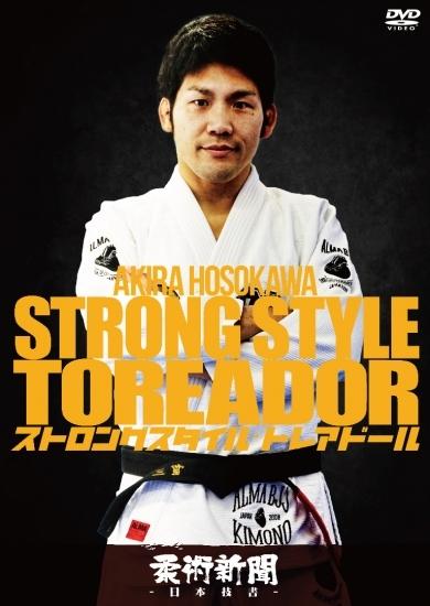 細川顕 ストロングスタイル・トレアドール ブラジリアン柔術教則DVD