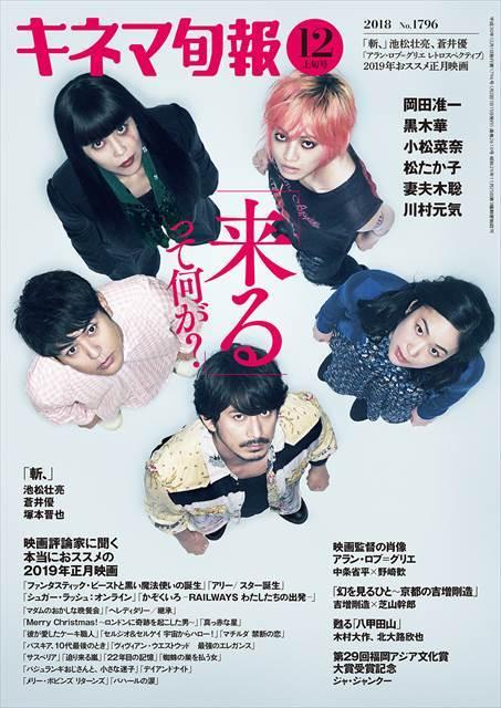 キネマ旬報 2018年12月上旬号(No.1796)