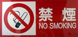 禁煙NO SMOKING    S1A