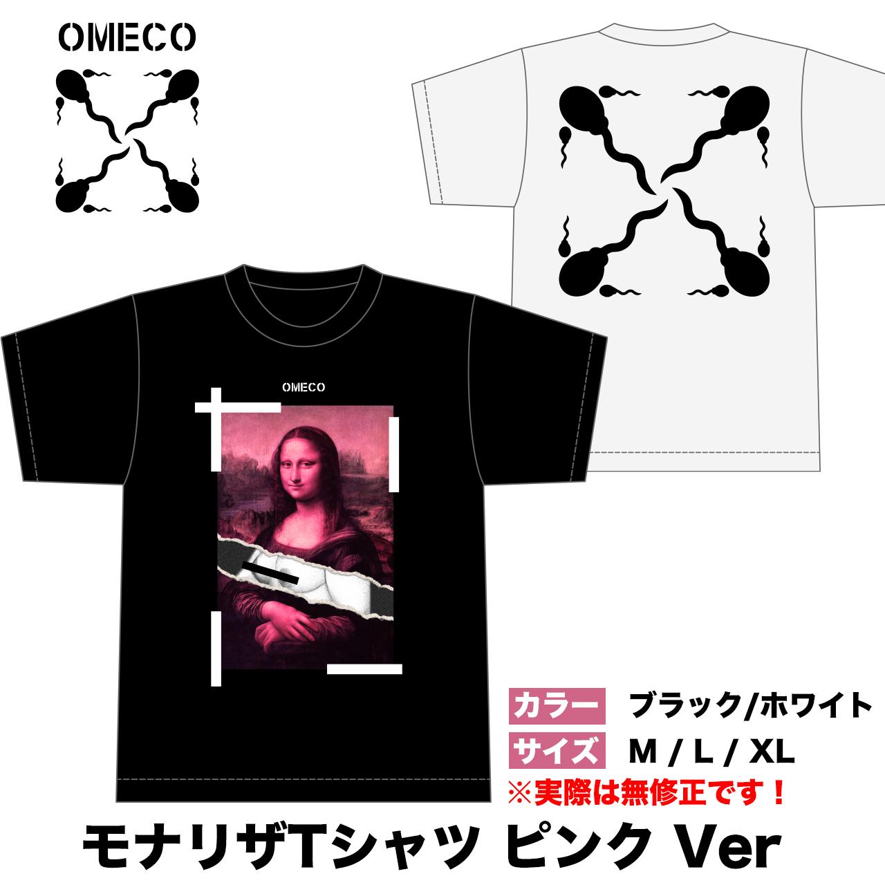 モナリザ Tシャツ ピンクVer ブラック / ホワイト ハイクオリティ Tシャツ【ご注文より2週間前後でお届け】